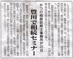 東日新聞に掲載されました